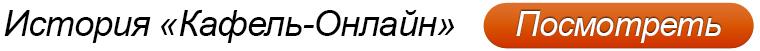 История интернет-магазина «Кафель-Онлайн»
